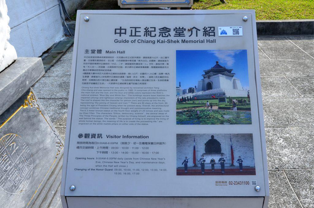 Taipei Chiang Kai-Shek Memorial Hall